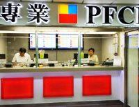 hong-kong-pfce-money-changer