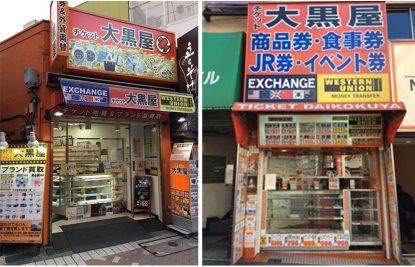daikokuya-money-exchange-tokyo