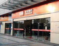 ping-an-bank-china