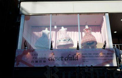 closet-chile-tokyo
