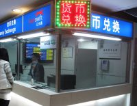 geoswift-currency-exchange-shanghai