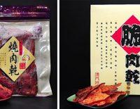 Meat-Jerky-Macau