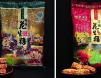 Peanut-Candy-Macau