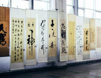 Chinese-calligraphy-wall-scroll