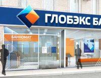 Globex-Bank-moscow