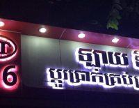 Lay-Ty-Exchange-Money-phnom-penh