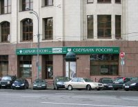 Sberbank-moscow for currency exchange