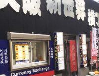 money changers Tennoji Station